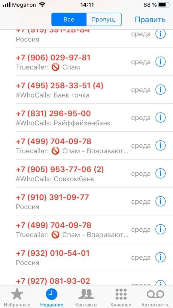 Зарегистрировал ИП — получил свыше 50 звонков за 2 дня от банков! Кто сливает персональные данные в налоговых?