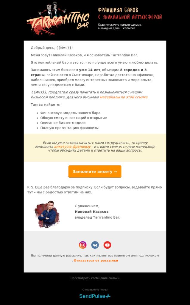 Как email-маркетинг поможет вам продавать франшизу